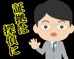 東京の弁護士