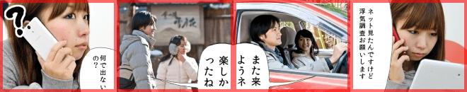 浮気4コマ発覚