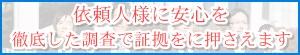 日本信用調査協会