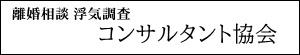 浮気調査コンサルタント協会